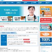 TOEFL Jr.対策コース