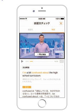 スタディサプリ ENGLISH動画