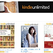 Amazon電子書籍が読み放題【Kindle Unlimited