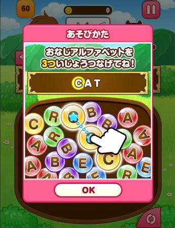 アルファベットをなぞるゲーム