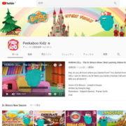 供向けの英語学習アニメのチャンネル「Peekaboo Kidz」