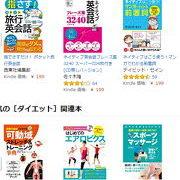 Amazon電子書籍kindleキャンペーン