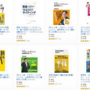 アマゾン英語本セール
