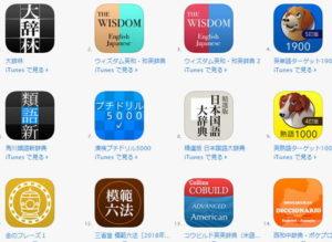 物書堂iOSアプリ辞書セール