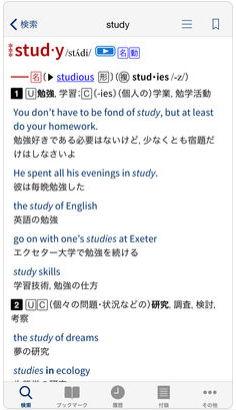 オーレックス英和・和英辞典