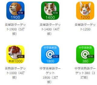英単語・熟語アプリのターゲットシリーズ