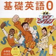 NHK基礎英語0