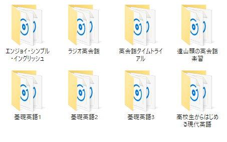 NHK講座のダウンロード