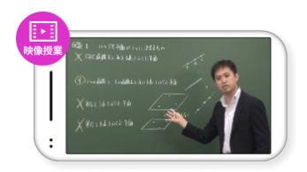 動画授業アプリ