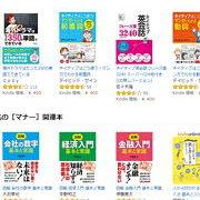 アマゾンkindle【全品400円以下】春の実用書フェア