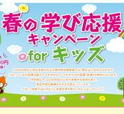 幼児から小学生・中学生向け英語教材をお得に購入できるキャンペーン