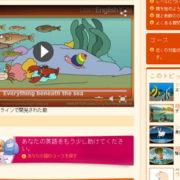 世界中の英語を学ぶ子供たちに無料で提供されているブリティッシュ・カウンシルの学習サイト