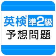 英検®準2級(2級)予想問題ドリルアプリ