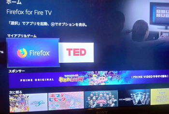 Fire TV Stick画面