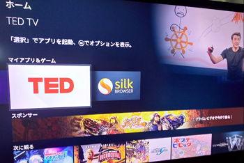 アマゾンfire TVのTED