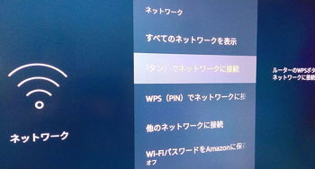 fire TV stickとwifi