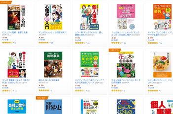 アマゾンKindleストア 【最大93%OFF】実用書大幅値引きフェア