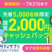 スタディサプリが 2000円のキャッシュバックキャンペーン中