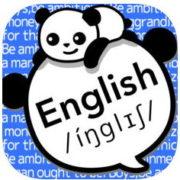 OKpanda「毎日英語 音声で英語を学習して単語を管理できるアプリ」