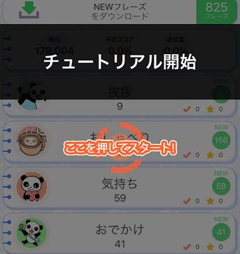 アプリのチュートリアルスタート
