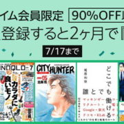 読み放題の「kindle Unlimited」2