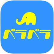 小中学生にも使える英会話学習に便利なアプリ「ペラペラ英会話」