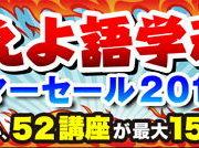 「燃えよ語学魂!サマーセール2018」