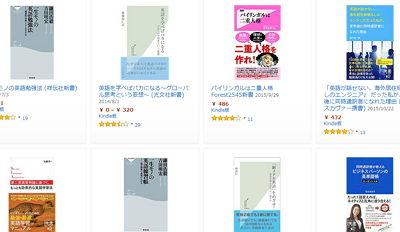 アマゾンkindle【50%OFF以上】新書フェア開催中