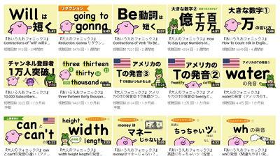 あいうえおフォニックスコンテンツ