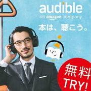 Audibleのオーディオブック無料体験