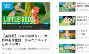 日本の昔ばなしや世界の名作童話を英語で