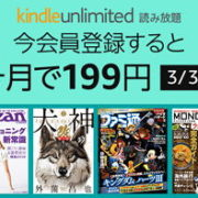 Kindle Unlimited」が2か月199円で読み放題!