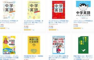 Kindleセール「新年度からスタート! 学び直し本フェア」