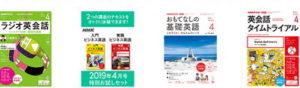 NHKラジオ講座4月