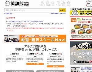 英次郎on the web