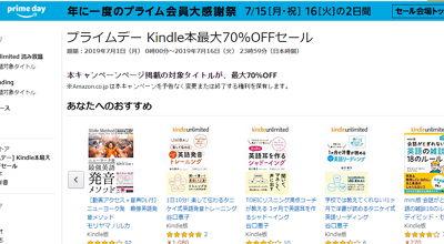 プライムデー直前Kindle本最大70%OFFセール