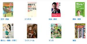 【50%ポイント還元】 Kindle本夏のセール