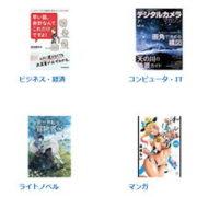 Black Friday Kindle本96円均一セール