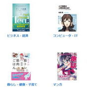 Kindle本【40%OFF以上】年末年始セール